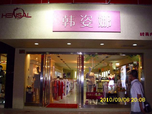 贵州遵义专卖店