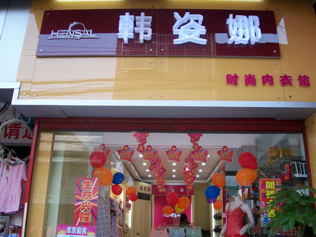 湖南柳罗红专卖店