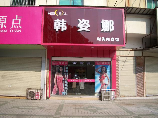 湖南陈瑞琼专卖店