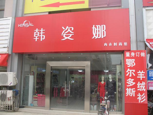 南京洪泽专卖店